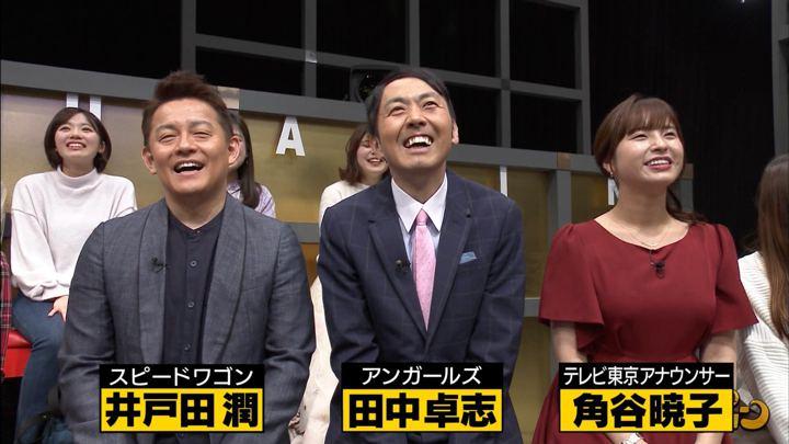 2019年04月27日角谷暁子の画像01枚目