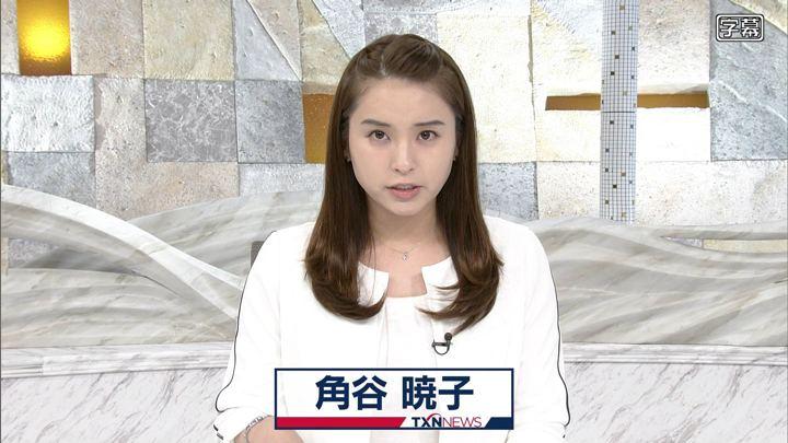 2019年04月28日角谷暁子の画像01枚目