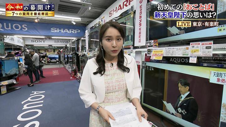 2019年05月01日角谷暁子の画像06枚目