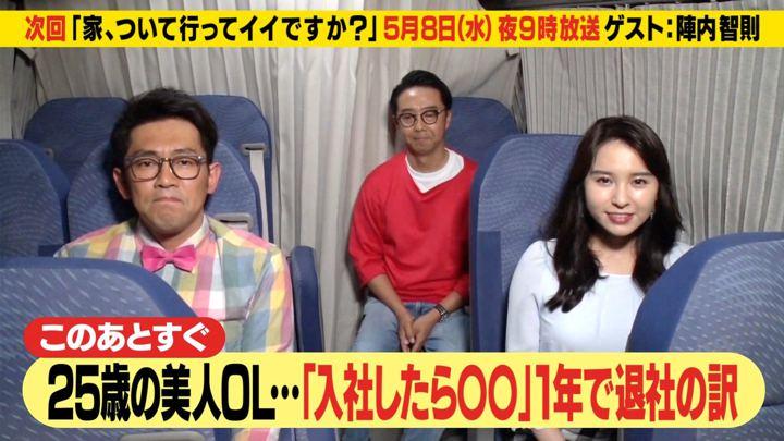 2019年05月06日角谷暁子の画像06枚目