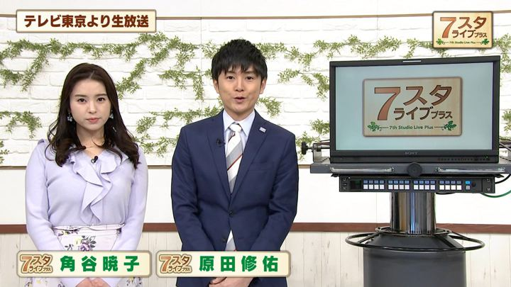 2019年05月10日角谷暁子の画像01枚目