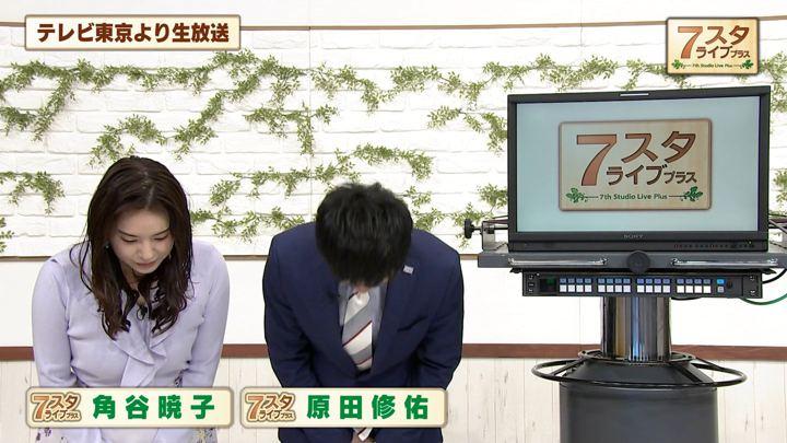 2019年05月10日角谷暁子の画像02枚目