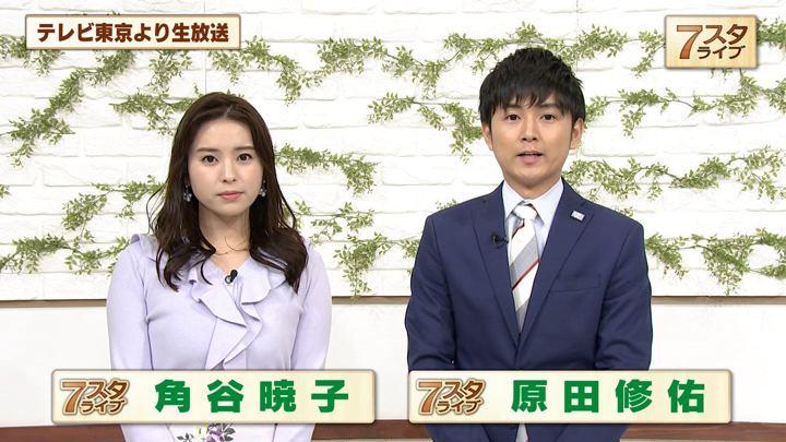 2019年05月10日角谷暁子の画像05枚目
