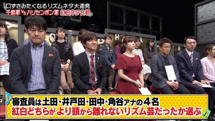 2019年05月11日角谷暁子の画像13枚目