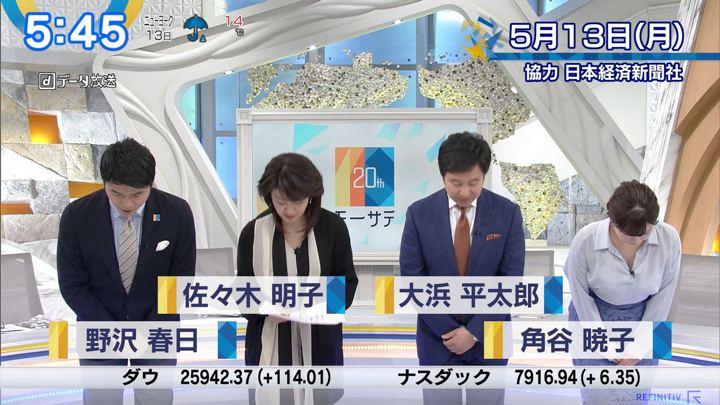 2019年05月13日角谷暁子の画像02枚目