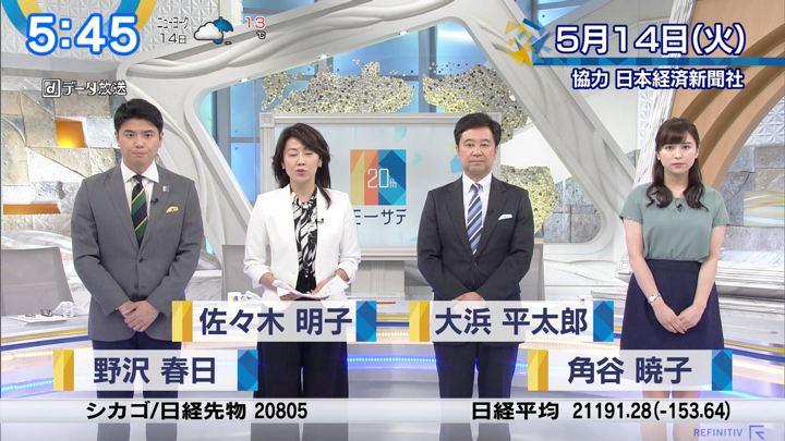 2019年05月14日角谷暁子の画像01枚目