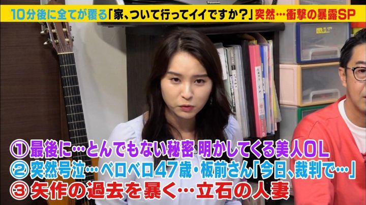 2019年05月15日角谷暁子の画像02枚目