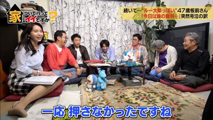 2019年05月15日角谷暁子の画像04枚目