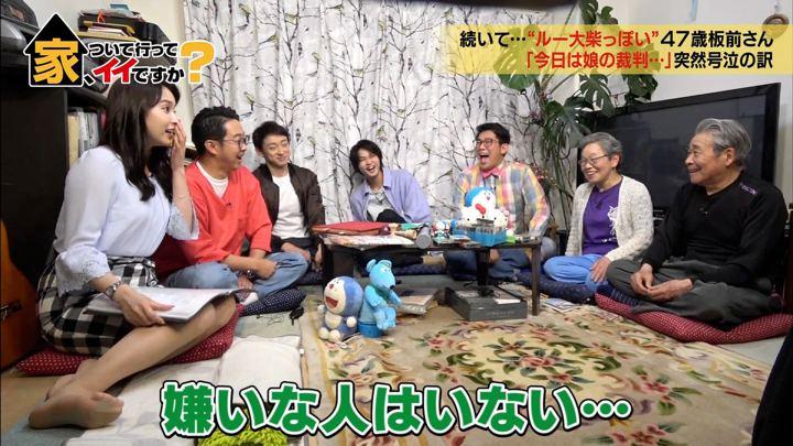 2019年05月15日角谷暁子の画像05枚目