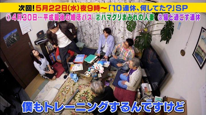 2019年05月15日角谷暁子の画像12枚目