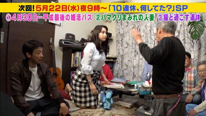 2019年05月15日角谷暁子の画像13枚目