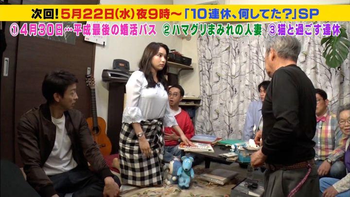 2019年05月15日角谷暁子の画像14枚目