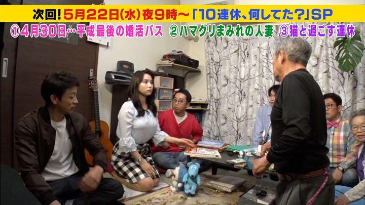 2019年05月15日角谷暁子の画像16枚目