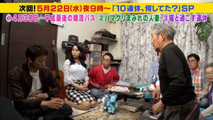 2019年05月15日角谷暁子の画像17枚目