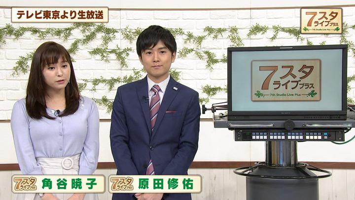 2019年05月17日角谷暁子の画像02枚目