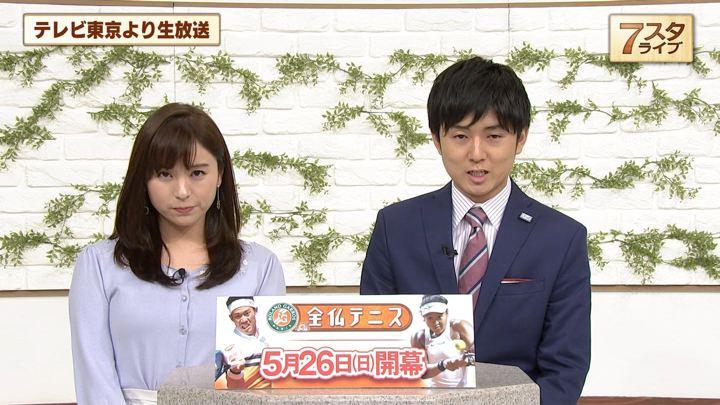 2019年05月17日角谷暁子の画像13枚目