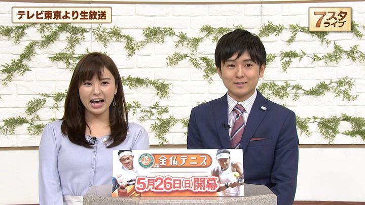 2019年05月17日角谷暁子の画像15枚目