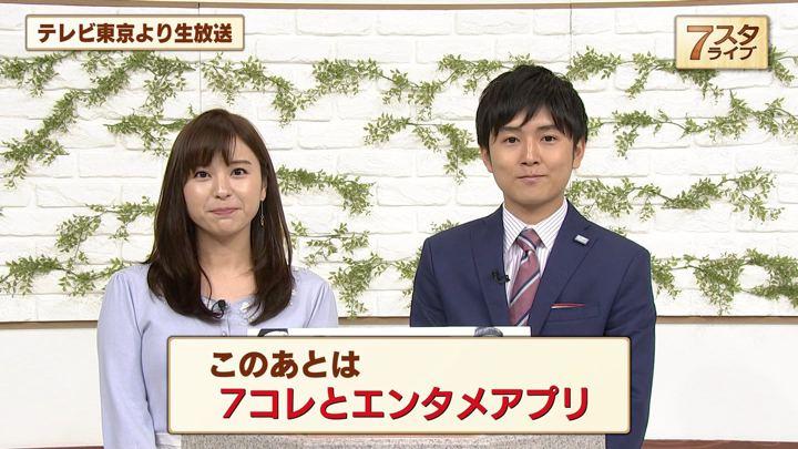 2019年05月17日角谷暁子の画像16枚目