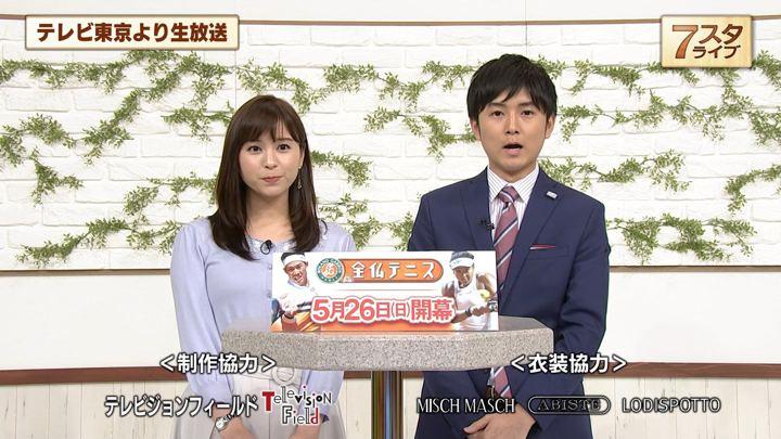 2019年05月17日角谷暁子の画像17枚目