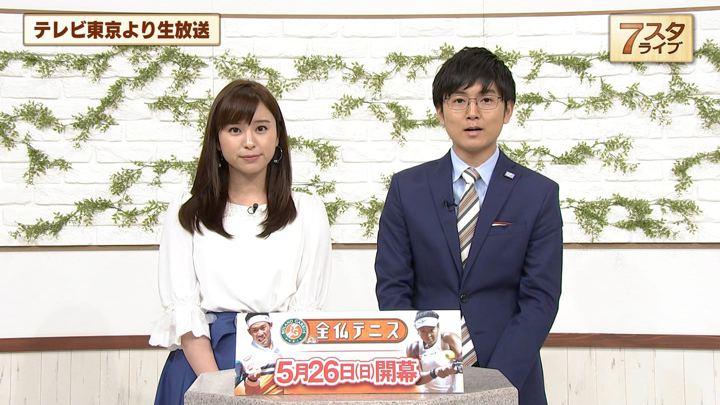 2019年05月24日角谷暁子の画像11枚目