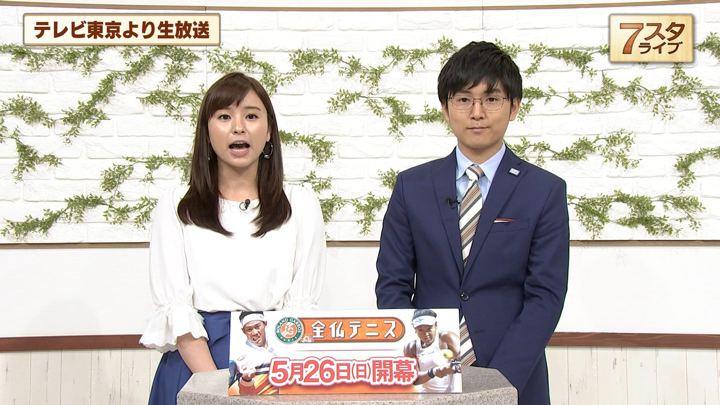 2019年05月24日角谷暁子の画像12枚目