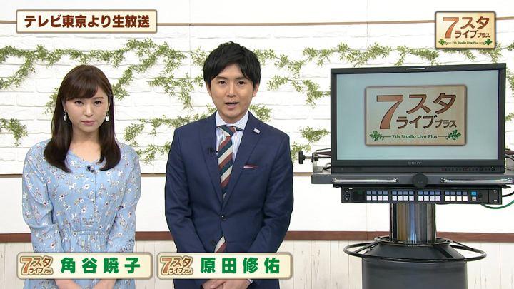 2019年05月31日角谷暁子の画像01枚目