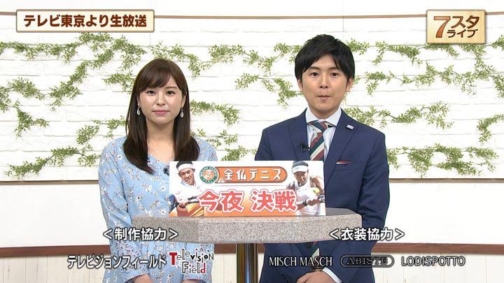 2019年05月31日角谷暁子の画像11枚目