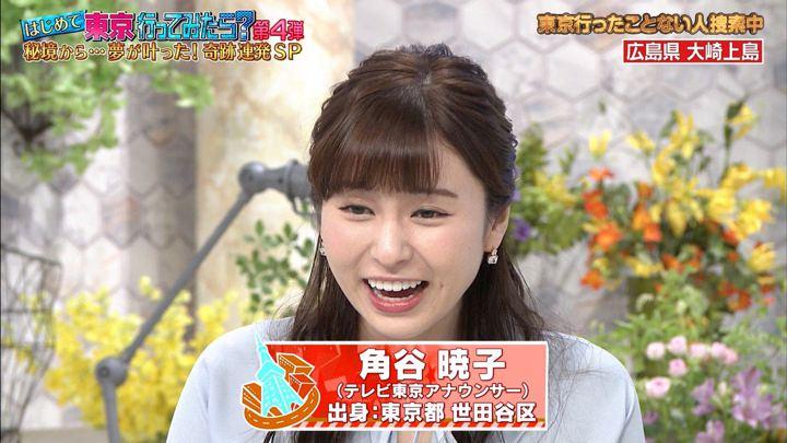 2019年06月04日角谷暁子の画像16枚目