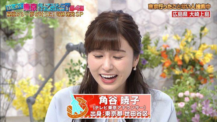 2019年06月04日角谷暁子の画像17枚目