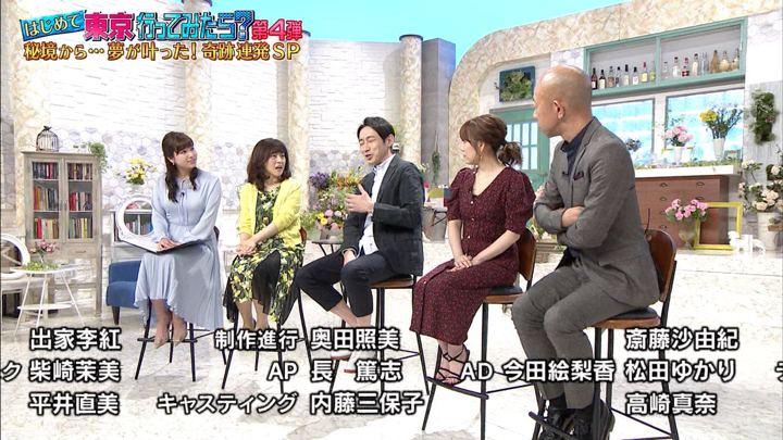 2019年06月04日角谷暁子の画像23枚目