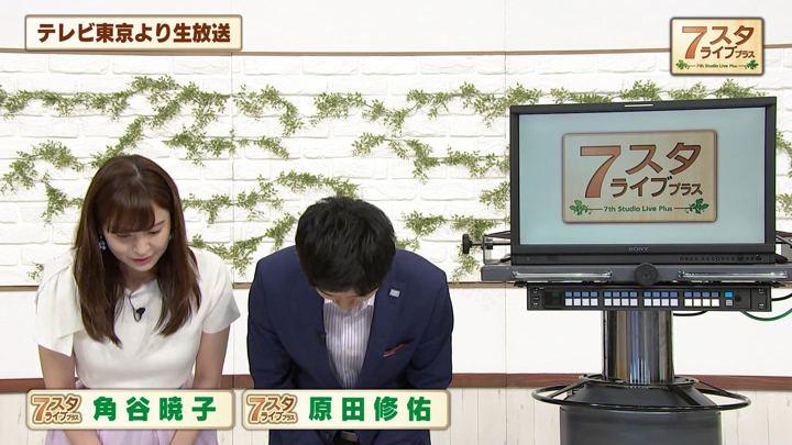 2019年06月07日角谷暁子の画像02枚目