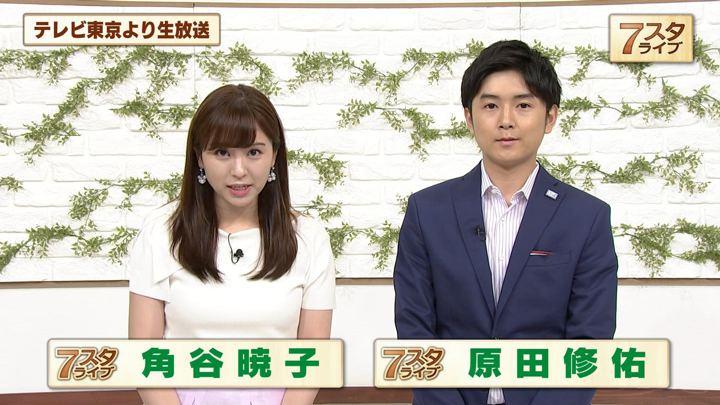 2019年06月07日角谷暁子の画像04枚目