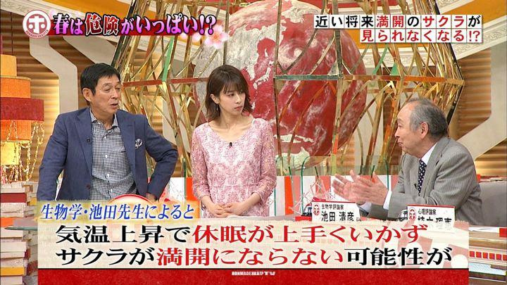 2019年03月13日加藤綾子の画像06枚目