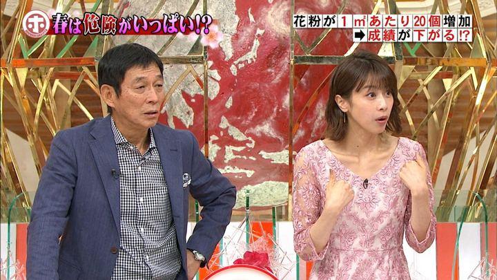 2019年03月13日加藤綾子の画像09枚目