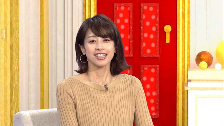 2019年03月14日加藤綾子の画像04枚目