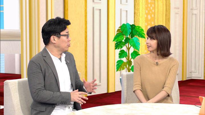 2019年03月14日加藤綾子の画像05枚目