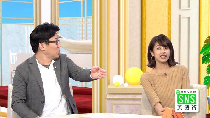 2019年03月14日加藤綾子の画像07枚目