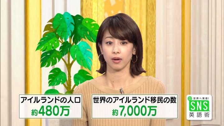 2019年03月14日加藤綾子の画像08枚目