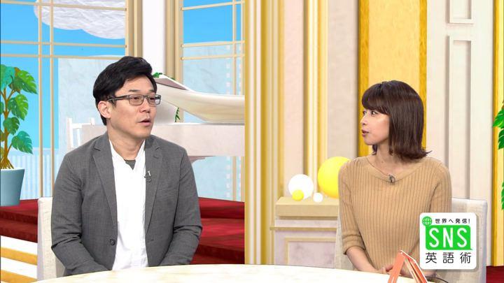 2019年03月14日加藤綾子の画像10枚目