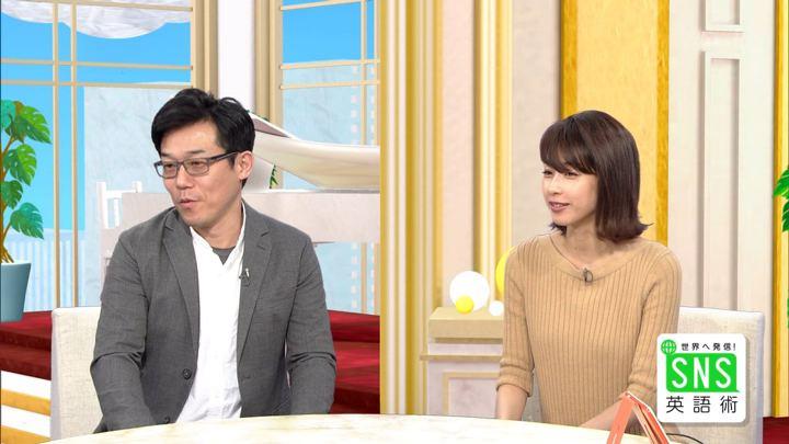 2019年03月14日加藤綾子の画像12枚目