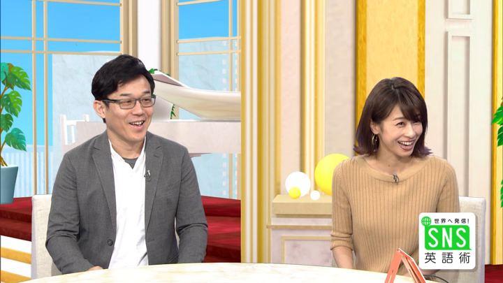 2019年03月14日加藤綾子の画像13枚目