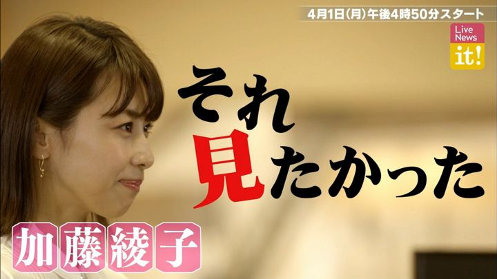 2019年03月25日加藤綾子の画像04枚目