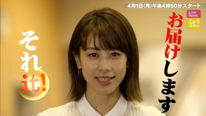 2019年03月25日加藤綾子の画像06枚目