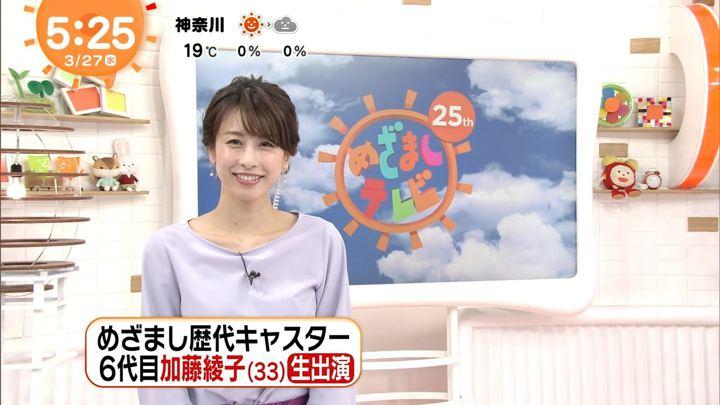 2019年03月27日加藤綾子の画像02枚目