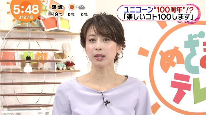 2019年03月27日加藤綾子の画像11枚目