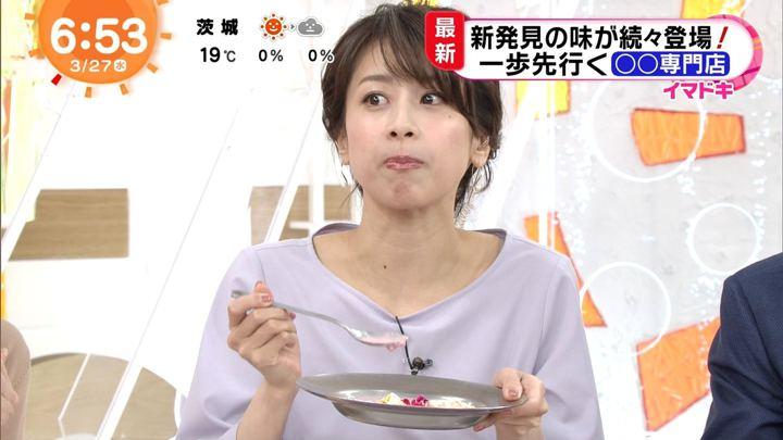 2019年03月27日加藤綾子の画像23枚目