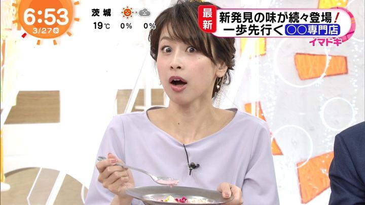 2019年03月27日加藤綾子の画像24枚目