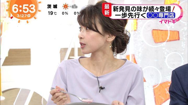 2019年03月27日加藤綾子の画像25枚目