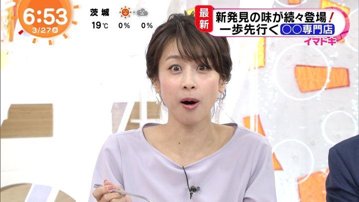 2019年03月27日加藤綾子の画像26枚目