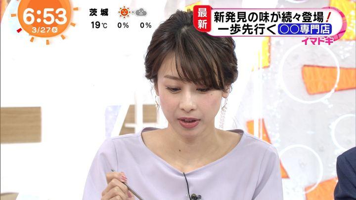 2019年03月27日加藤綾子の画像27枚目